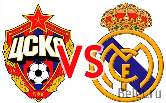 Билеты на футбол ЦСКА-Реал Мадрид 2 октября