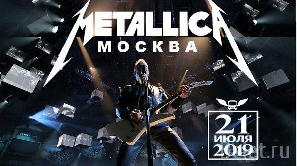Купить билеты на концерт Metallica 2019