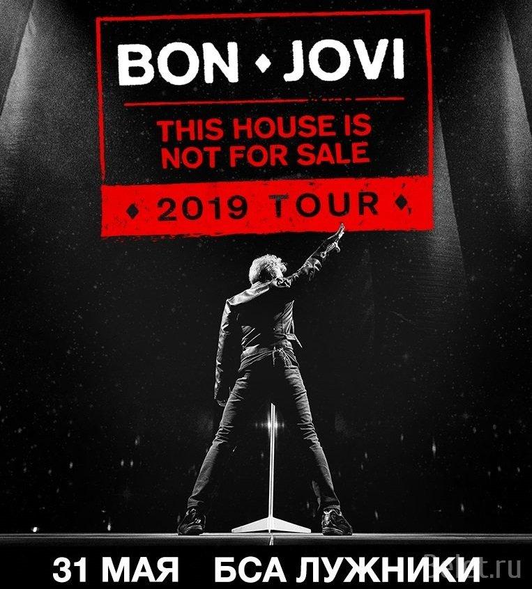 bon jovi концерт в москве 2019 31 Мая