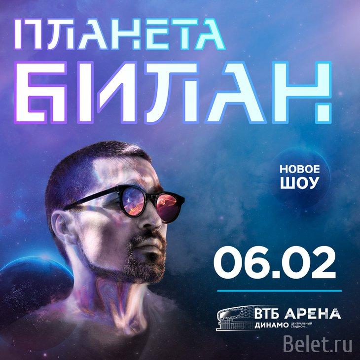 Билеты на концерт Димы Билана: ПЛАНЕТА БИЛАН