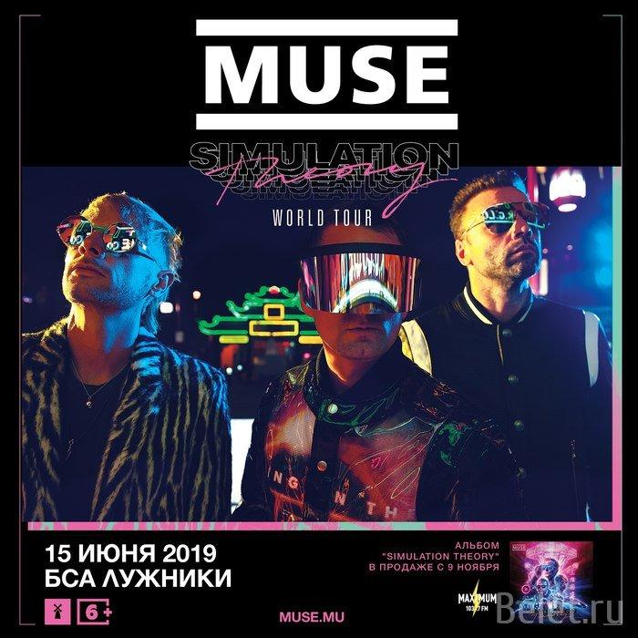 билеты на muse