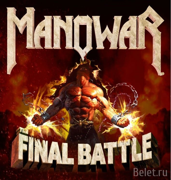 концерт Manowar 14 марта