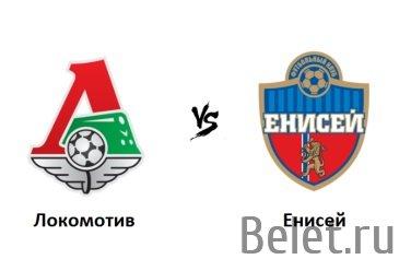 Заказ билетов на Локомотив - Енисей