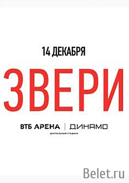 Билеты на концерт группы Звери 14 декабря 2019