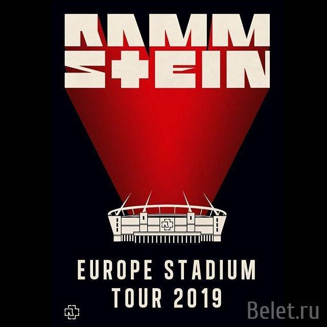 Билеты на RAMMSTEIN EUROPE STADIUM TOUR 2019