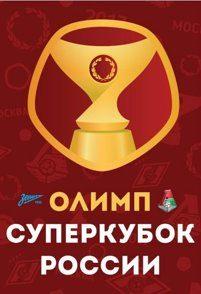 локо зенит билеты на Суперкубок