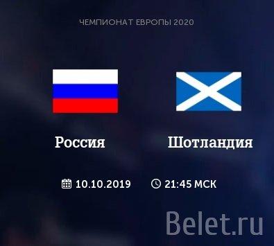 Билеты на футбол Россия - Шотландия 10 октября 21:45
