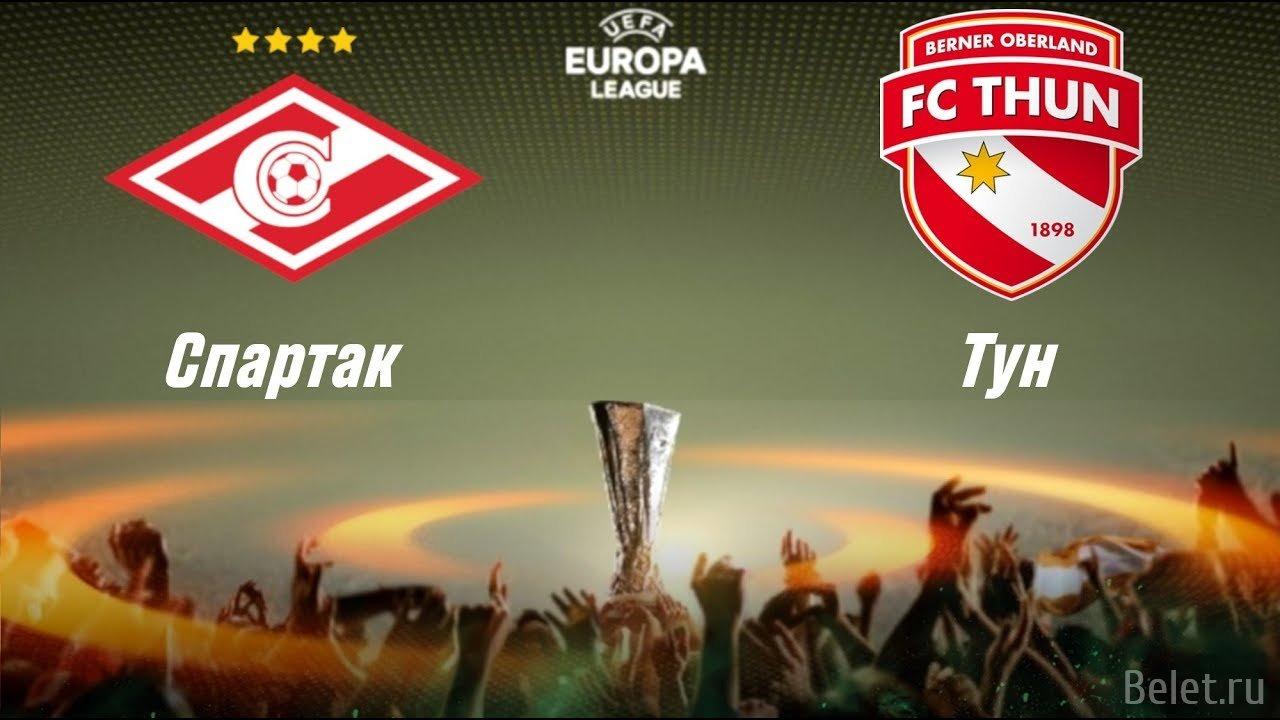 Билеты на футбол Спартак-Тун 15 августа 19:45
