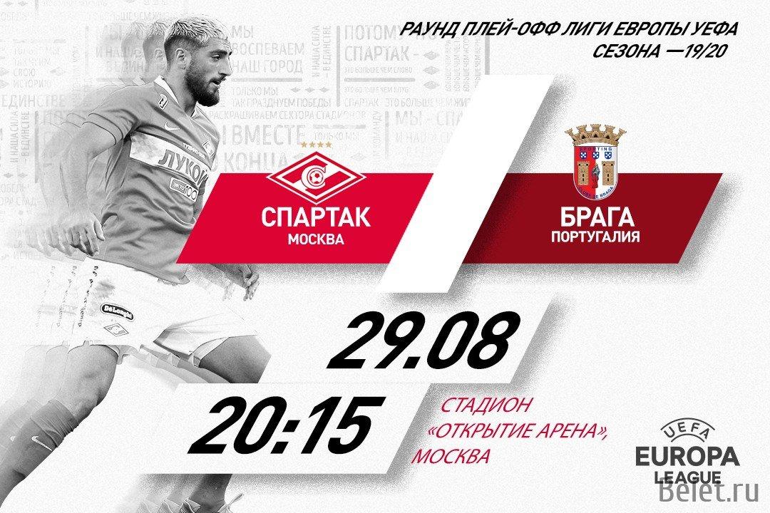 Билеты на футбол Спартак - Брага вы можете купить в компании Билет.ру