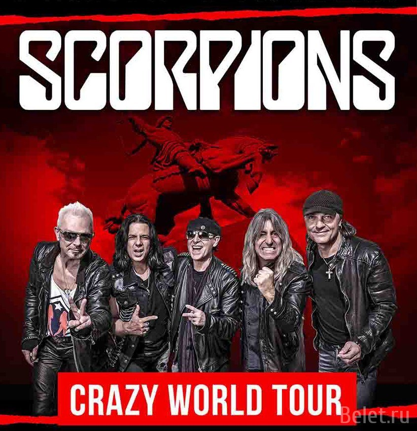 Scorpions билеты