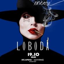 Купить билеты на концерт LOBODA 19 октября