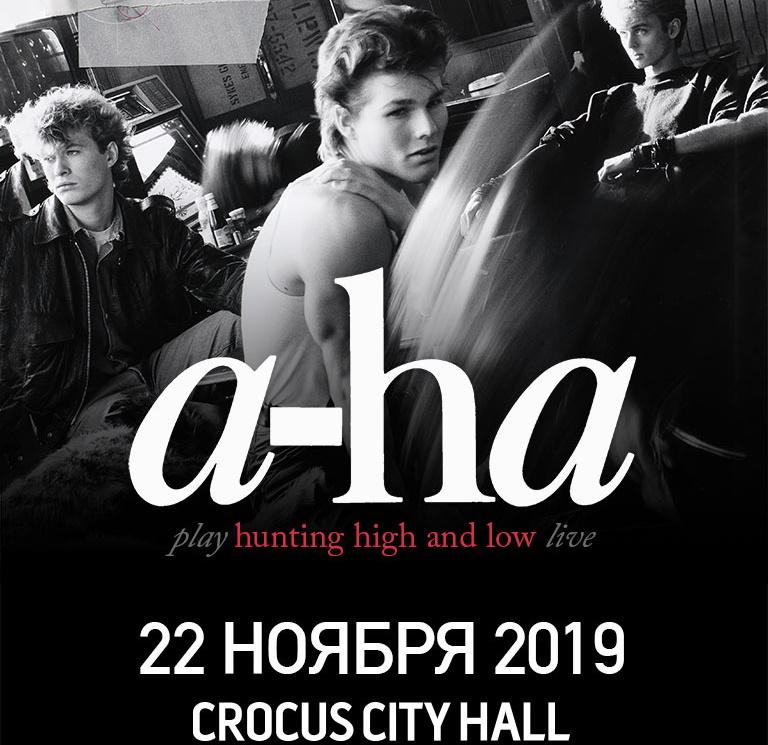 Билеты на концерт Aha A-ha в Москве 22 ноября!