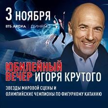 Билеты на концерт И. Крутого 3 ноября