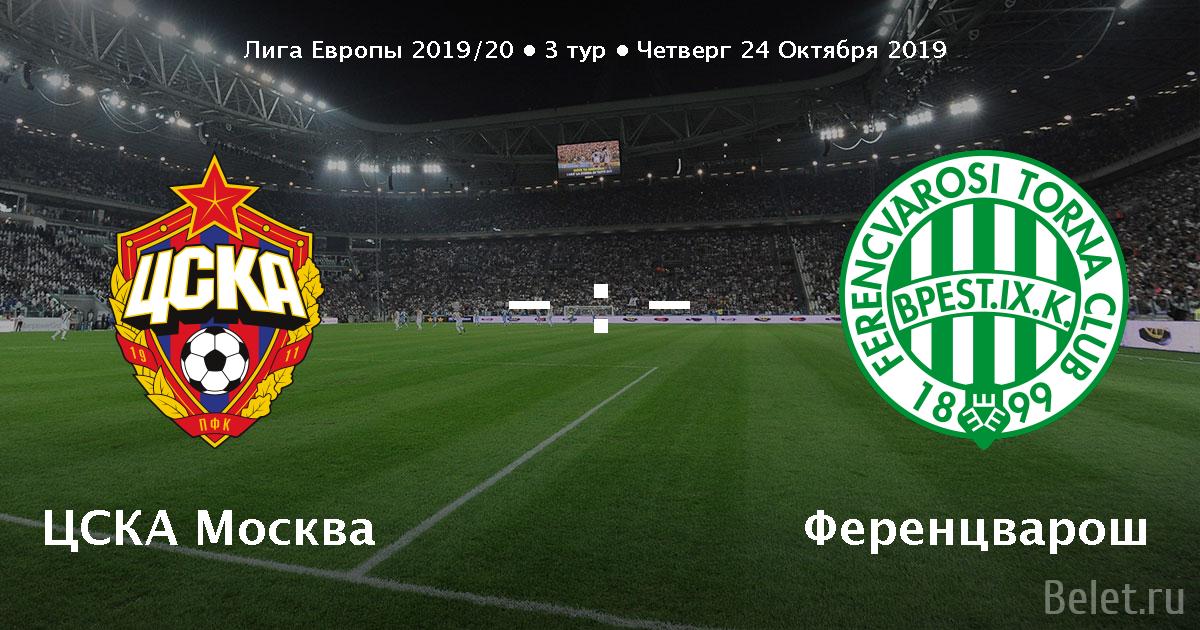 Футбол ЦСКА - Ференцварош 24 октября 19:55
