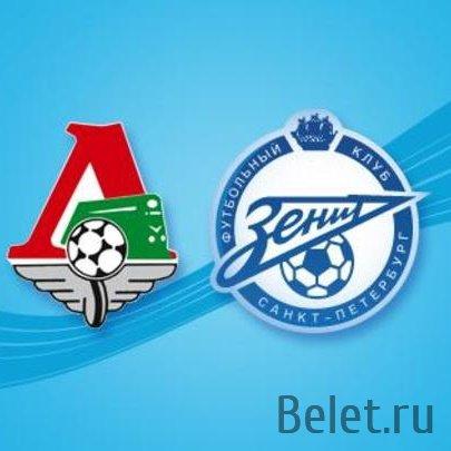 Билеты на футбол Локомотив - Зенит 28 сентября 19:00