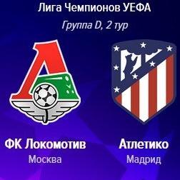 Билеты на футбол Локомотив - Атлетико 1 октября 22:00