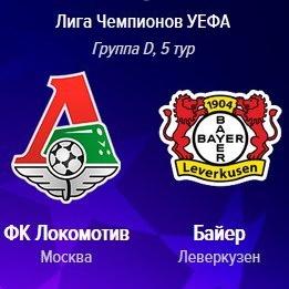 Билеты на футбол Локомотив Байер 26 ноября
