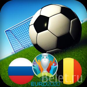 Купить билеты на футбол Россия Бельгия 16 ноября 20:00