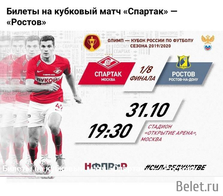 Стоимость билетов на футбол Спартак - Ростов  8 декабря 19:00
