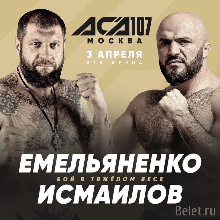 Билеты на бой 3 апреля Магомед Исмаилов и Александр Емельяненко