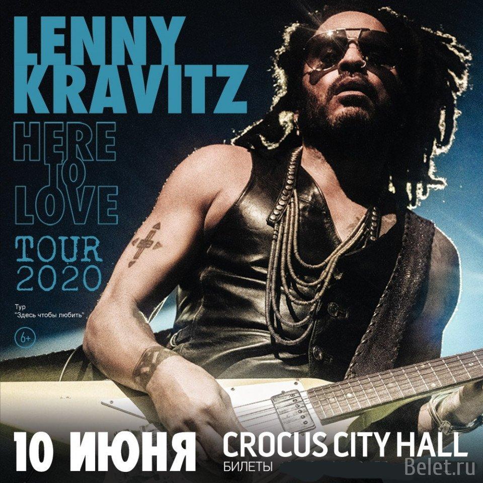 Купить билеты на концерт Lenny Kravitz 10 июня билеты в Crocus City Hall