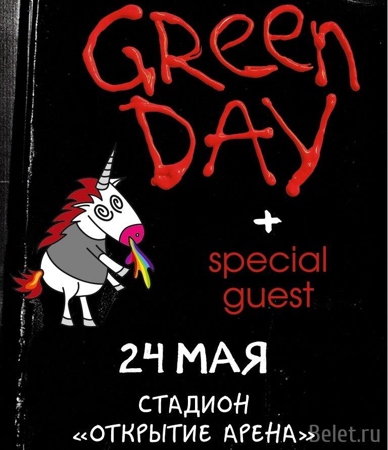 Купить билеты на концерт GREEN DAY 24 мая Открытие Арена