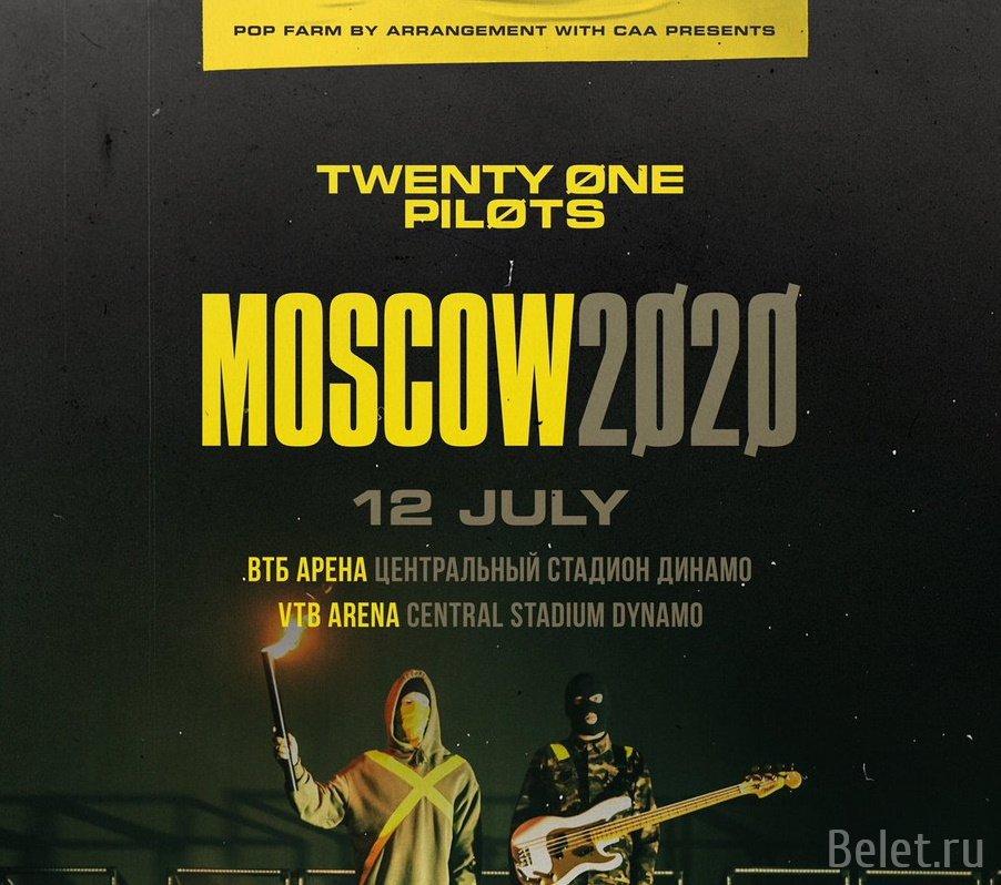 Билеты на концерт twenty one pilots в москве