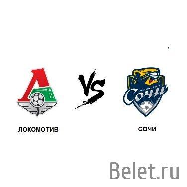 Билеты на футбол Локомотив - Сочи 19 апреля