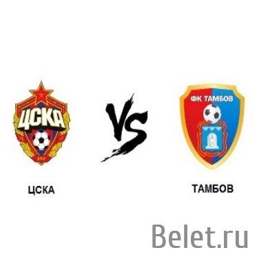 Билеты на футбол ЦСКА - Тамбов 17 мая