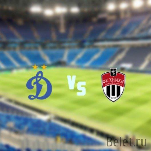 Купить Билеты на футбол Динамо - Химки 24 апреля 19:00