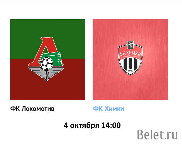 Билеты на футбол Локомотив - Химки
