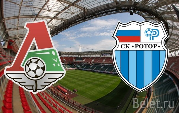 Билеты на футбол Локомотив - Ротор 24 октября 19:00