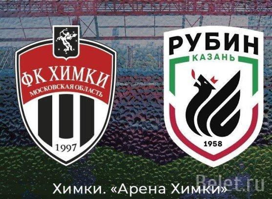 Билеты на футбол Химки - Рубин 22 августа 17:30