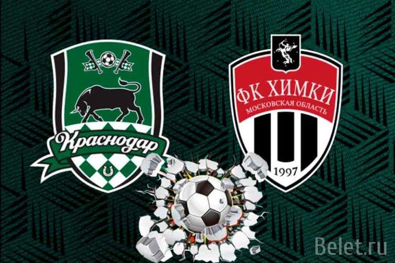 Билеты на футбол Химки - Краснодар 28 ноября 16:30