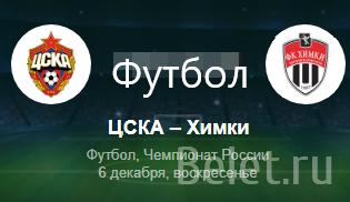 Билеты на футбол ЦСКА - Химки 6 декабря 19:00