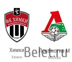 Билеты на футбол Химки - Локомотив 17 декабря 18:00