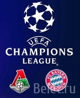 Билеты на футбол Локомотив - Бавария 27 октября