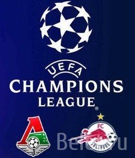 Билеты на футбол Локомотив - Зальцбург 1 декабря 23:00