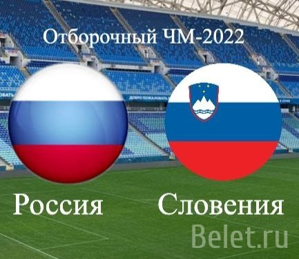 "Билеты на футбол Россия - Словения, 27 марта 2021 года 17:00 Стадион ""ФИШТ"""