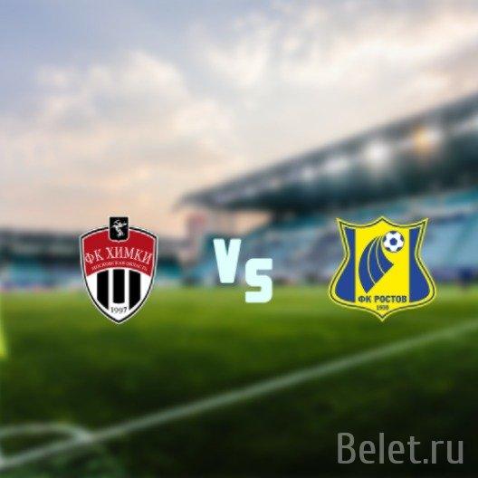 Купить билеты на футбол Химки - Ростов 12 марта 19:00