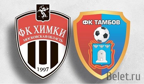 Купить билеты на футбол Химки - Тамбов  10 апреля который состоится на Арене Химки в Москве вы можете в нашей компании.