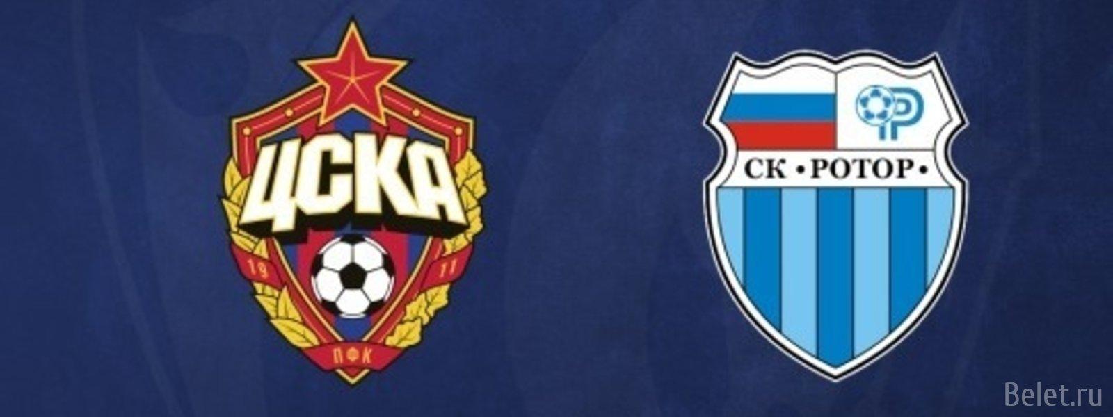 Купить билеты на футбол ЦСКА - Ротор  11 апреля
