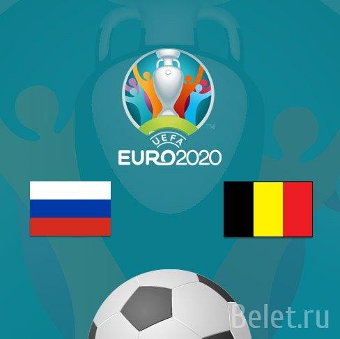 Билеты на футбол Бельгия - Россия 12 июня 21:00