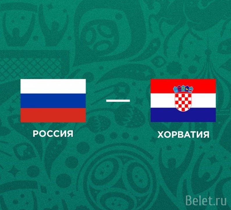 Купить билеты на футбол Россия - Хорватия 1 сентября 2021