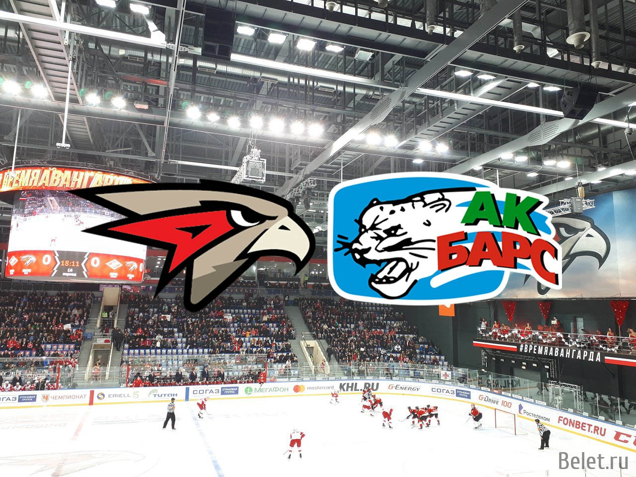 Купить билеты на хоккей Авангард – Ак Барс