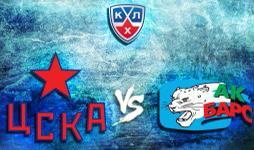 Хоккей финал кубка Гагарина ЦСКА - АкБарс 1 октября 19:30