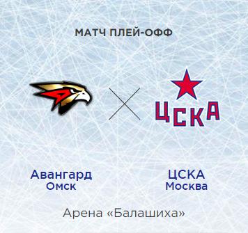 Билеты на хоккей Авангард-ЦСКА 1 сентября 19:00