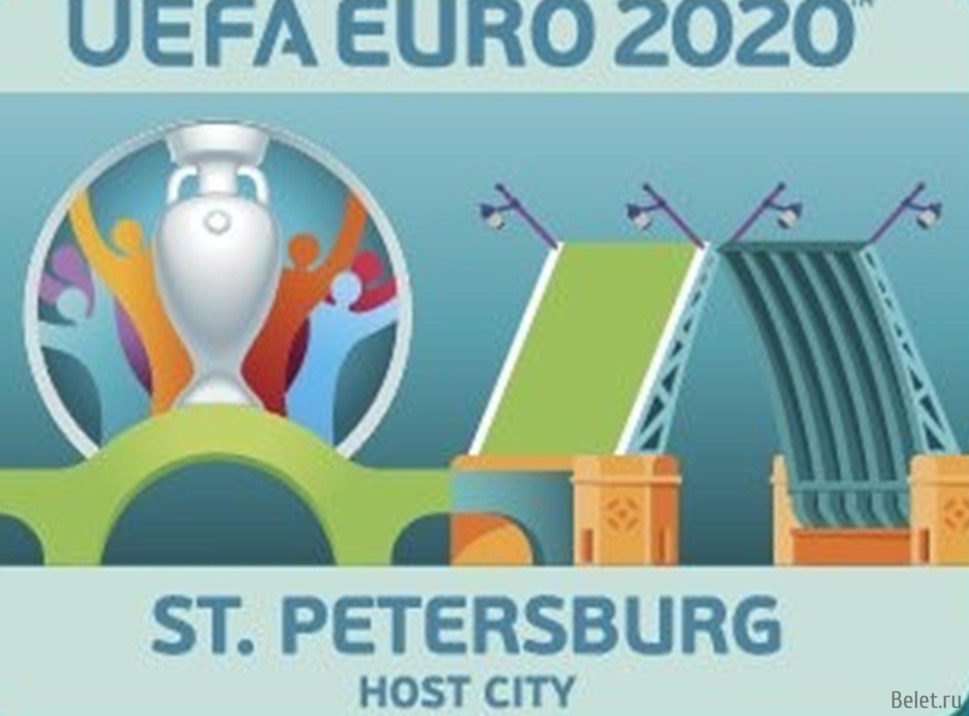 Билеты на четвертьфинал Евро 2020 в СПБ 2 июля 19:00