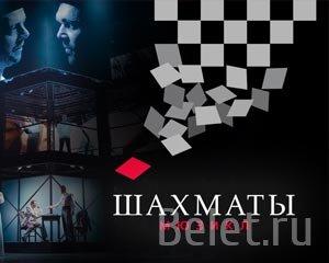"билеты на Мьюзикл ""Шахматы"""