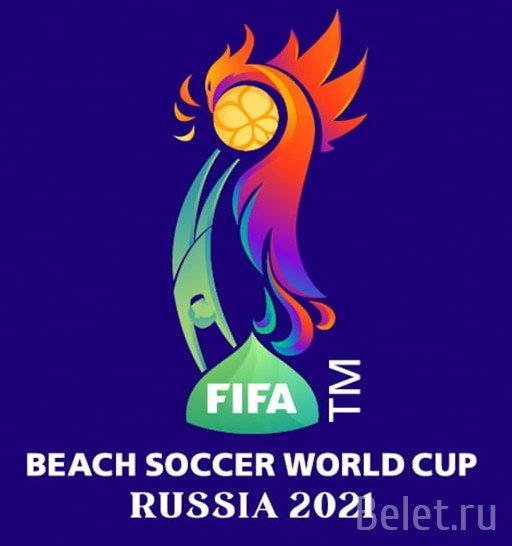 Чемпионат мира по пляжному футболу в Лужниках 19-29 августа